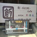 創-HAJIME-cafe -