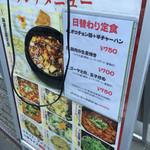 中国料理 東昇餃子楼 - ランチメニュー