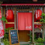 えいこ鮮魚店 -