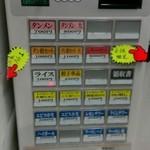 タンメンしゃきしゃき 九段下店 - 自動券売機