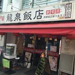 龍泉飯店 -