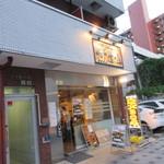 寿司家天神本店 - 長浜公園近くにあるお寿司屋さんです。