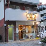寿司家天神本店 - お店は長浜公園の近くにありますよ。