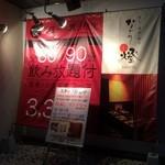 なごみ 燈 - この赤い色に誘われて「90分飲み放題付きの店長おまかせコース3300円」