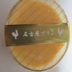 メゾン・ド・ジャンノエル - 料理写真:名古屋プリン
