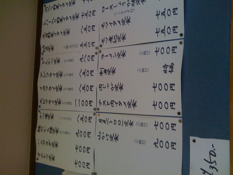 まんぷく食堂 name=