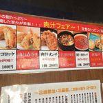 51841007 - メニュー④(肉汁フェアー)(2016年4月)