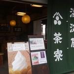湯沢屋 茶寮 -