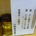 徳川膳武 - 卓上にはお酢もあります