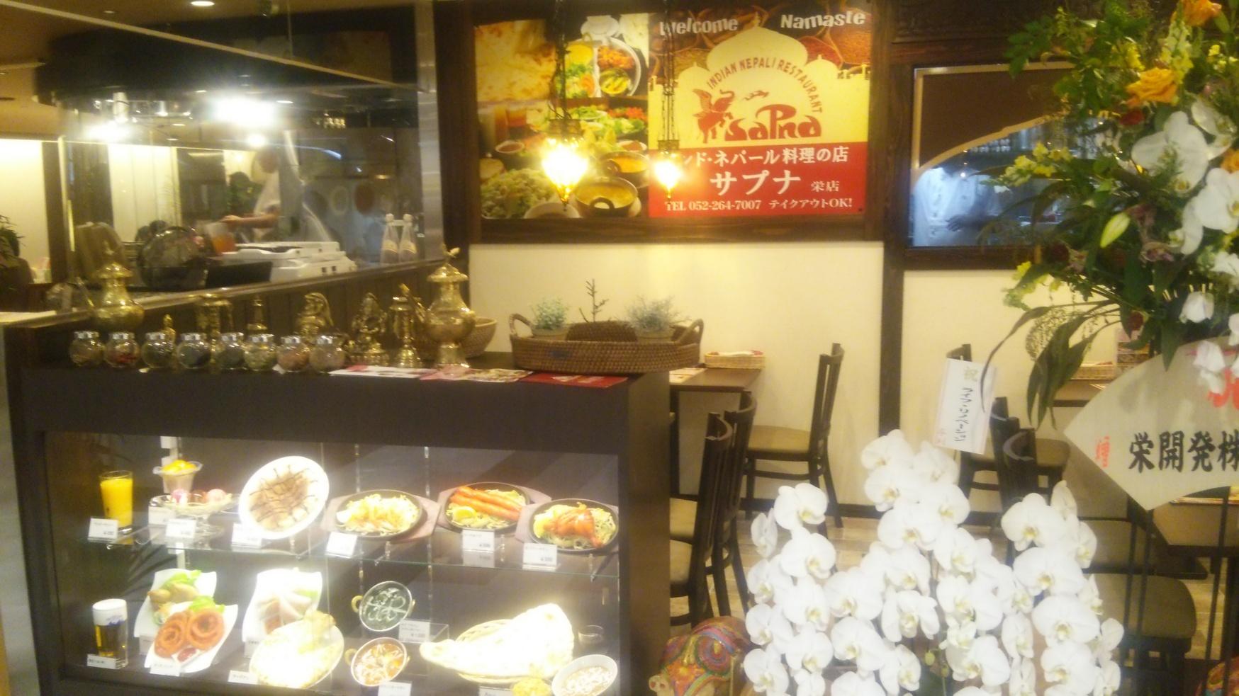 サプナ 栄店