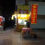 赤とんぼ - 店の外観