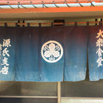 源氏食堂 - 源氏食堂(千葉県いすみ市大原)暖簾
