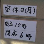 源氏食堂 - 源氏食堂(千葉県いすみ市大原)定休日と営業時間