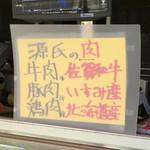 源氏食堂 - 源氏食堂(千葉県いすみ市大原)外観