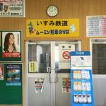 源氏食堂 - 源氏食堂(千葉県いすみ市大原)いすみ鉄道・大原駅