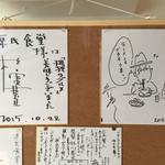 源氏食堂 - 源氏食堂(千葉県いすみ市大原)孤独のグルメ・メンバーのサイン