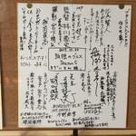 源氏食堂 - 源氏食堂(千葉県いすみ市大原)孤独のグルメ・スタッフのサイン