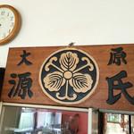 源氏食堂 - 源氏食堂(千葉県いすみ市大原)店内