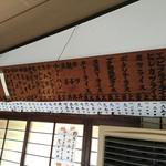 源氏食堂 - 源氏食堂(千葉県いすみ市大原)メニュー