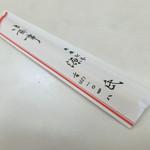 源氏食堂 - 源氏食堂(千葉県いすみ市大原)割り箸
