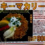 51850403 - キーマカリーまぜそば¥900円