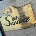 厨 Sawa - 厨 Sawa (くりや)(埼玉県越谷市千間台西)外観