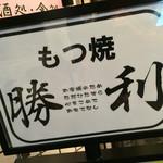 もつ焼き 勝利 - もつ焼き 勝利(東京都世田谷区三軒茶屋)外観