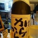 むぎコメぶどう ヤシオリ - 常滑の酒・白老のはらから450円