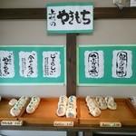 いと - 【2016.6.4(土)】やきもち