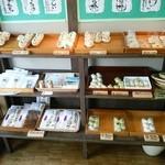 いと - 【2016.6.4(土)】やきもちと饅頭