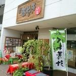 いと - 【2016.6.4(土)】店舗の外観