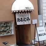 洋食 おなじみ - 店入口