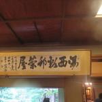 Nishimurayahonkan - 館内