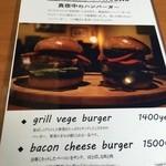 サンパチダイニング - 夜販売のハンバーガー