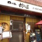 四ツ谷胡桃屋 - お店入り口