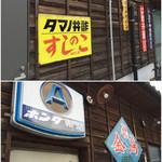 ヨシベー - いたるところに古い看板