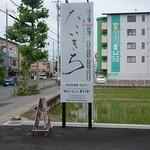 近江牛一筋 農家レストラン だいきち - 看板