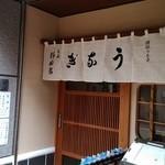 大森 野田岩 -