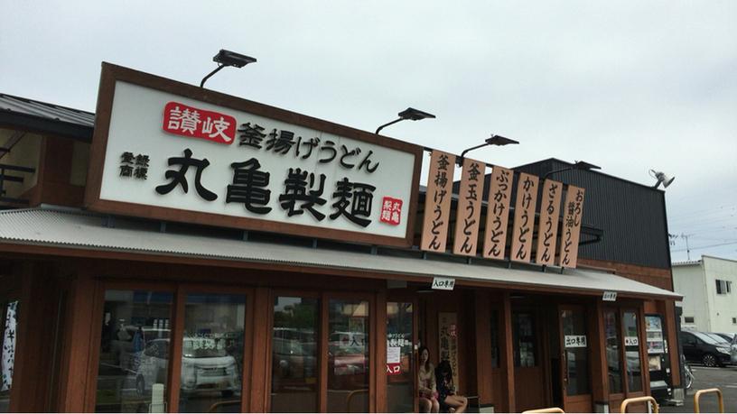 丸亀製麺 焼津店 name=