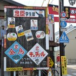 門前そば 山彦 - 参道は独特の雰囲気 豊川稲荷なつかし青春商店街
