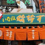 門前そば 山彦 - 暖簾