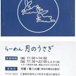 月のうさぎ - 月のうさぎ(三重県松阪市)食彩品館.jp撮影