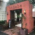 ソガベ西条西洋料理 -