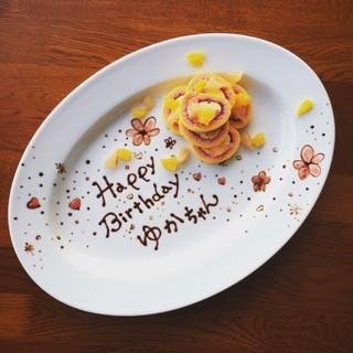 お誕生日、送別会、お祝いなどにサプライズプレートもご用意可!