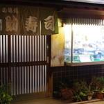 弥助寿司 - 外観