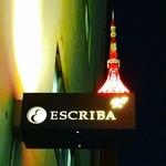 ESCRIBA - 入口(築○○年のステキな雑居ビルの屋上/場末感タップリでとても勇気が必要な入口です)