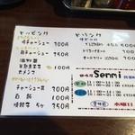 麺喰屋 Senmi - 201606 Senmi 店内メニュー