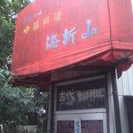 海新山 - 古代中国料理