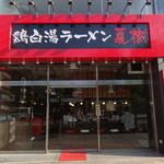 鶏白湯ラーメン 夏樹 - 凱歌