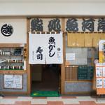 魚河岸寿司 - 2016.6 店舗外観